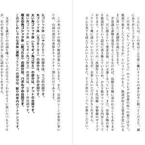 【送料安い自宅発送】メイドインアビコ(経堂―我孫子)