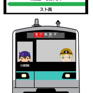 【あんしんBOOTHパック】メイドインアビコ(経堂―我孫子)