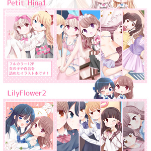 Lily Flower2 feat.水玉ひよこ