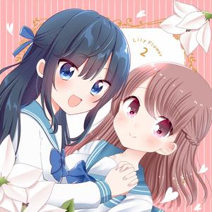 Lily Flower2 / 水玉ひよこ&あかつきひな