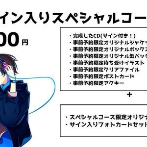 【サイン入りスペシャルコース!】しゆんファーストミニアルバム事前予約【9月下旬発売】