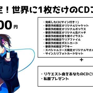 【2名限定!世界に1枚だけのCDコース!】しゆんファーストミニアルバム事前予約【9月下旬発売】
