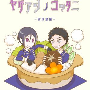 ヤゲアツノゴッタニ -常夜鍋編-