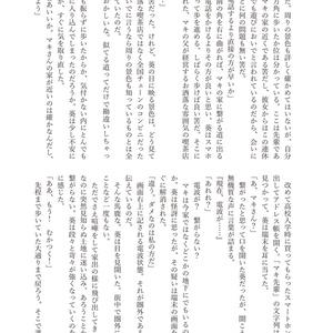 【声月5新刊】子どもたちの十日間【DL版】