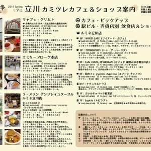 図書戦:立川カミツレカフェ&ショップ情報