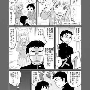 美術部ゆーれー WEB未公開版