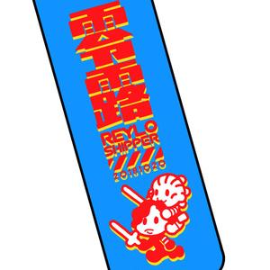 Reyloキーホルダー(青&赤)