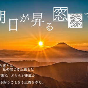忍術バトルTRPG「朝陽が昇る窓際で」
