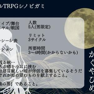 忍術バトルTRPG「輝夜姫」