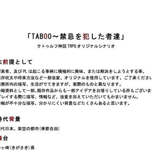 クトゥルフ神話TRPGシナリオ「TABOO〜禁忌を犯した者達〜」