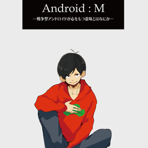 Android:M―戦争型アンドロイドが心をもつ意味とはなにか―(第二版)