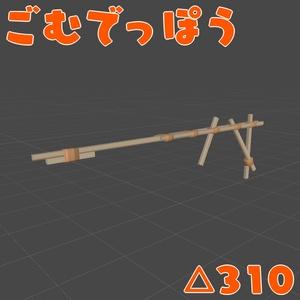 ごむでっぽう【VRチャット向け3Dモデル】