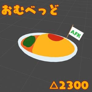 おむべっど【VRチャット向け3Dモデル】