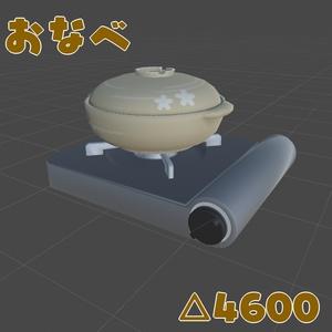 おなべ【VRチャット向け3Dモデル】