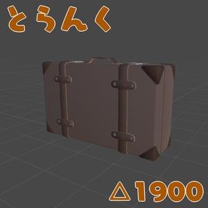 とらんく【VRチャット向け3Dモデル】