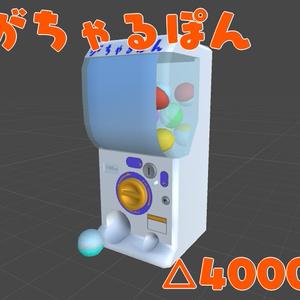 がちゃるぽん【VRチャット向け3Dモデル】