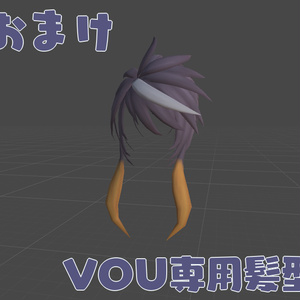 VOUラバスト【VRチャット向け3Dモデル】