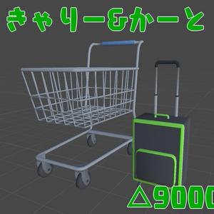 きゃりー&かーと【VRチャット向け3Dモデル】