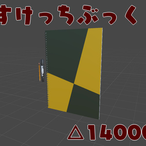 すけっちぶっく【VRチャット向け3Dモデル】