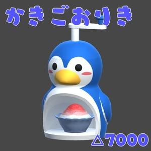 かきごおり(ギミック付き)【VRC向け3Dモデル】