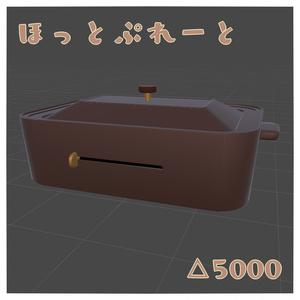 ほっとぷれーと【VRChat向け3Dモデル】