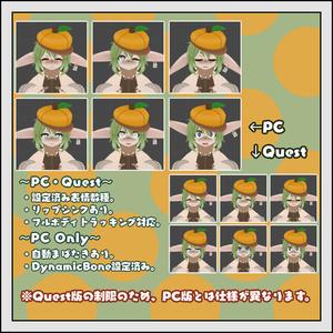 えん【VRC向け3Dアバター】
