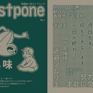 Postpone No.1 意識低い系ライフハック