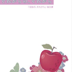 【商業誌番外編】それからの、それから〜「初恋の、それから」後日譚〜