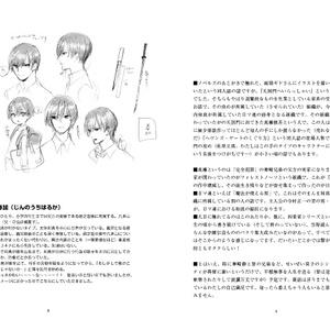 【商業誌番外編】レムレースの花嫁私家版小冊子