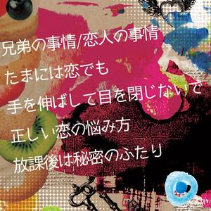 【商業誌番外集】ロマンチック・バザール2