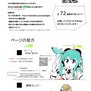 【C96】GUMI Memories(GUMIちゃんイラスト本)