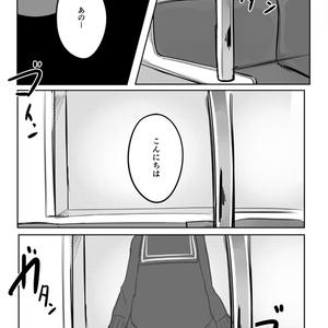 【にじそうさく04】小さな夜の車両にて(雨森小夜本)