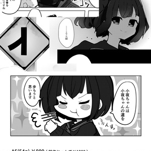 【にじそうさく05】跡(あと)