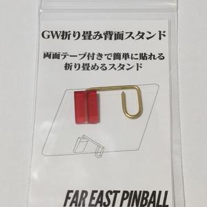 GW折り畳み背面スタンド