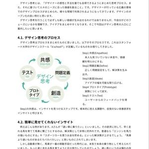【分冊PDF】TOGETHER❶ デザインONLY