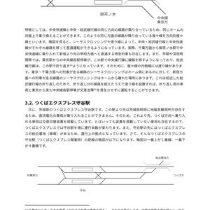 【分冊PDF】TOGETHER❷ その他編