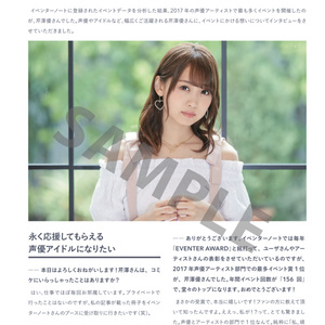 EVENTERNOTE vol.7 <芹澤優さんインタビュー掲載>