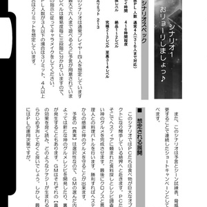 神話創世RPGアマデウス シナリオ集Gohan Okawari Dodesuka?
