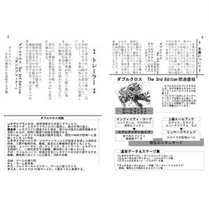 ダブルクロス The 3rd Edition PHB オンユアマーク!