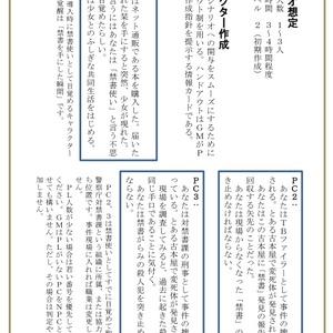禁書封印譚ブラインドミトス シナリオ 星の栞