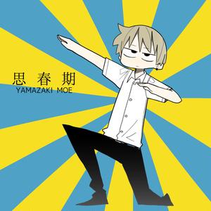 8月11日発売シングル「思春期」