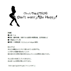 【CoC】Don't worry! Be Happy!