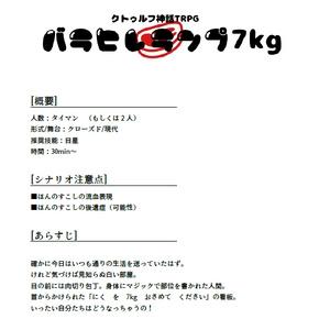 【CoC】バラヒレランプ7Kg