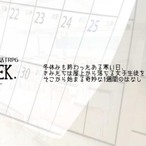 【CoC】1WEEK.