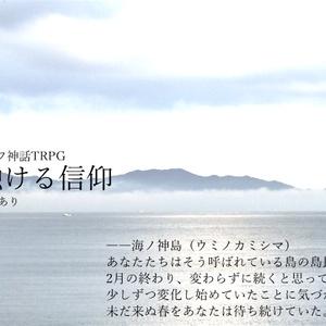 【CoC】海に融ける信仰