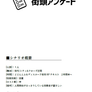 【CoC】街頭アンケート