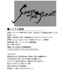 【CoC】SUMMER TIME JOURNEY