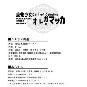 【CoC】魔法少女オレガ★マサカ