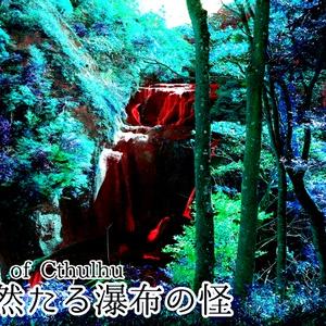 【CoC】燦然たる瀑布の怪