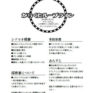 【CoCシナリオ】がらくたループライン